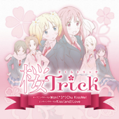 アニメ「桜Trick」OPテーマ『Won(*3*)Chu KissMe!』/EDテーマ『Kiss(and)Love』 - EP