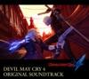 デビル メイ クライ 4 オリジナル・サウンドトラック ジャケット写真