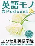 英語をモノにするポッドキャストPodcast