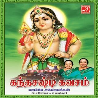 Sri Lalitha Sahasranama Stotram