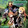 世界樹の迷宮 サウンドトラック DS音源版