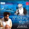 Naanak Raakh Lehu - Bhai Tajvinder Singh