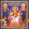 Gayathri Manthram Sarvam Devimayam Sanskrit Devotional
