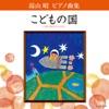 湯山昭 ピアノ曲集 「こどもの国」 ジャケット画像