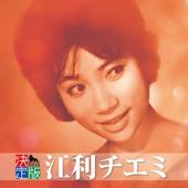 新妻に捧げる歌/江利チエミジャケット画像