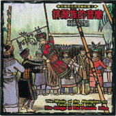 The Songs of the Paiwan Tribe-The Music of the Aborigines on Taiwan Island Vol.7