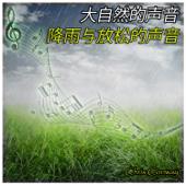 大自然的声音: 降雨与轻松的音乐