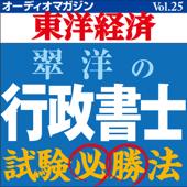 オーディオマガジン東洋経済Vol.25 翠 洋の行政書士試験必勝法