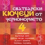 Raiski Zvutsi Orchestra - Zelenata Salata Kyuchek