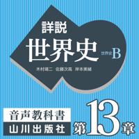 詳説世界史 第Ⅳ部概観/第Ⅳ部 第13章 帝国主義とアジアの民族運動
