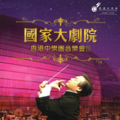 Hong Kong Chinese Orchestra at the National Centre for the Performing Arts (I) [Live]