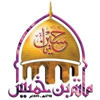 حسينية الحاج أحمد بن خميس :: www.binkhamis.org