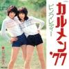 カルメン '77 (Original Cover Art) - Single ジャケット写真