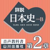 詳説日本史 第Ⅰ部 原始・古代 第2章 律令国家の形成