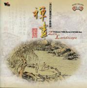 Zen Landscape - Shi Zhi-You, Qian OuYang & Xiu-Lan Yang - Shi Zhi-You, Qian OuYang & Xiu-Lan Yang