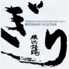 Yokohama Ginbae Bucchigiri Best, Vol. 3 Bucchigiri Selection ジャケット写真