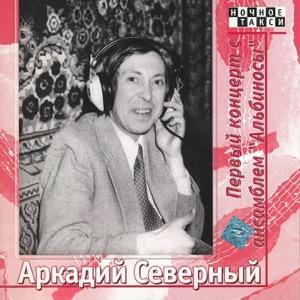 """Первый концерт с ансамблем """"Альбиносы"""""""