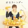 君恋カレンダー - EP ジャケット写真