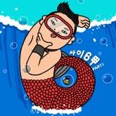PSY 6甲 (Six Rules), Pt. 1 - EP