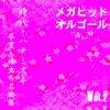 オルゴールで聴く~時代・ハナミズキ/卒業・旅立ち名曲集Vol.2 ジャケット写真