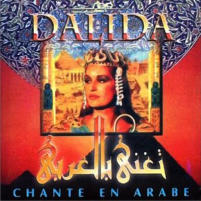 Dalida Sings in Arabic - Dalida