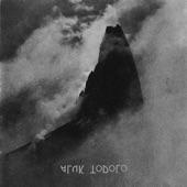Aluk Todolo - Occult Rock VII