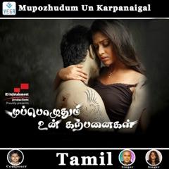 Muppozhudhum Un Karpanaigal (Original Motion Picture Soundtrack)
