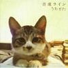 Utakata - EP ジャケット写真