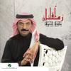 زمان اول - Abade Al Johar mp3