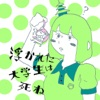 浮かれた大学生は死ね - Single (feat. Miki) - Single