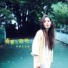 青春と路地 - Single ジャケット写真
