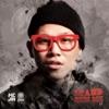 Brand New Me EP