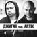 О Тебе (feat. Artik) - Джиган
