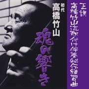 1st Takahashi Chikuzan Spirts of Tsugaru-Jyamisen Takahashichikuzan Ryu Bansou Utatsuke Hiden Rensyukyoku - Takahashi Chikuzan - Takahashi Chikuzan