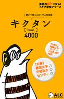 キクタン Basic 4000 【アルク/旧版(2005年8月発行)チャンツ音声】