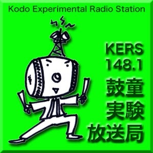 KERS148.1 鼓童実験放送局