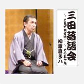 三田落語会~これぞ本寸法!~その59