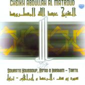 Sourate Youssouf / Ra'ad / Ibrahim / Tartil (Quran)
