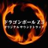 ドラゴンボールZ3 (オリジナル・サウンドトラック) [ゲーム ミュージック] ジャケット写真