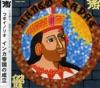 インカ帝国の成立 - Single ジャケット写真