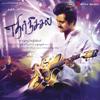 Anirudh Ravichander - Ethir Neechal (Original Motion Picture Soundtrack) - EP artwork