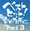 ベストヒット! 吉田メロディー PART3 ジャケット写真