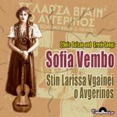 Horio Mou Horioudaki Mou - Sofia Vembo