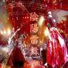 陰陽雷舞 vol.2 (おんみょうらいぶ) ジャケット写真
