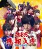 フライングゲット- AKB48