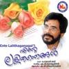 Ente Lalithaganagal