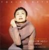 TOKIKO・BALLAD-II まっすぐ見つめたい ジャケット写真