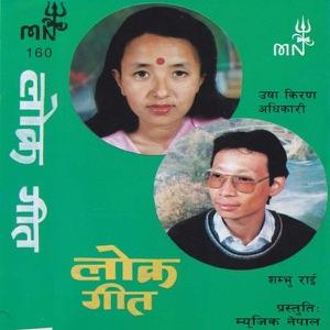 Sambhu Rai & Usha Kiran Adikari - Kholi Tara