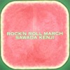 ROCK'N ROLL MARCH ジャケット写真