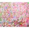 桜の花、舞い上がる道を - EP ジャケット写真